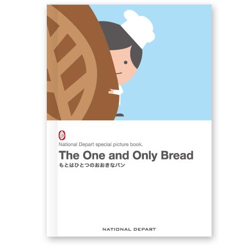 ナショナルデパートの絵本「もとはひとつのおおきなパン」