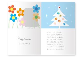 ナショナルデパートの絵本「フラワークリスマス」