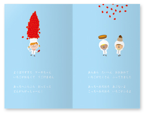 ナショナルデパートの絵本「よくばりショートケーキ」