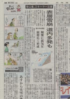 道新記事12月22日