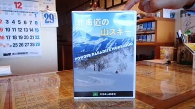 北海道の山スキーDVD