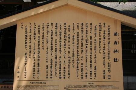 藤森神社の案内