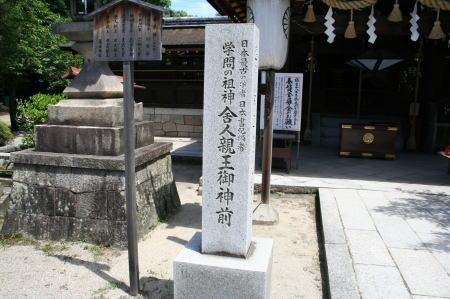 藤森神社前2