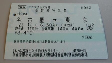 新しい新幹線N700系の切符