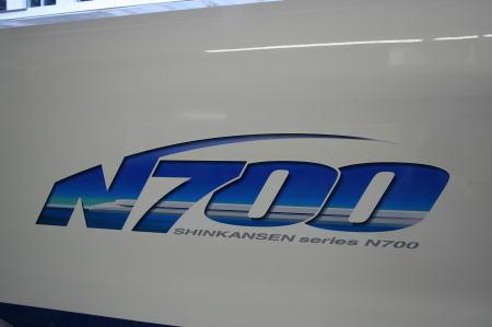 N700号のロゴ