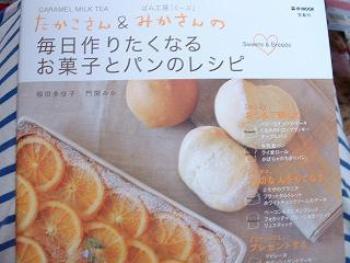 たかこさん&みかさんの毎日作りたくなるお菓子とパンのレシピ