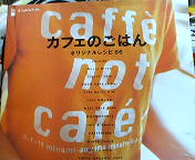 カフェのご飯