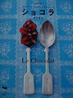 かわいいチョコのかんたんレシピ ショコラ