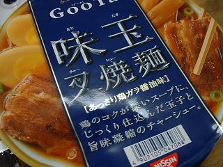 Goota 味玉叉焼麺