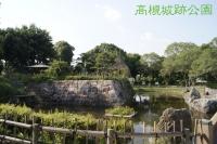 高槻城(大阪)2011