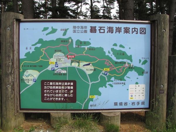 goishikaigan061302