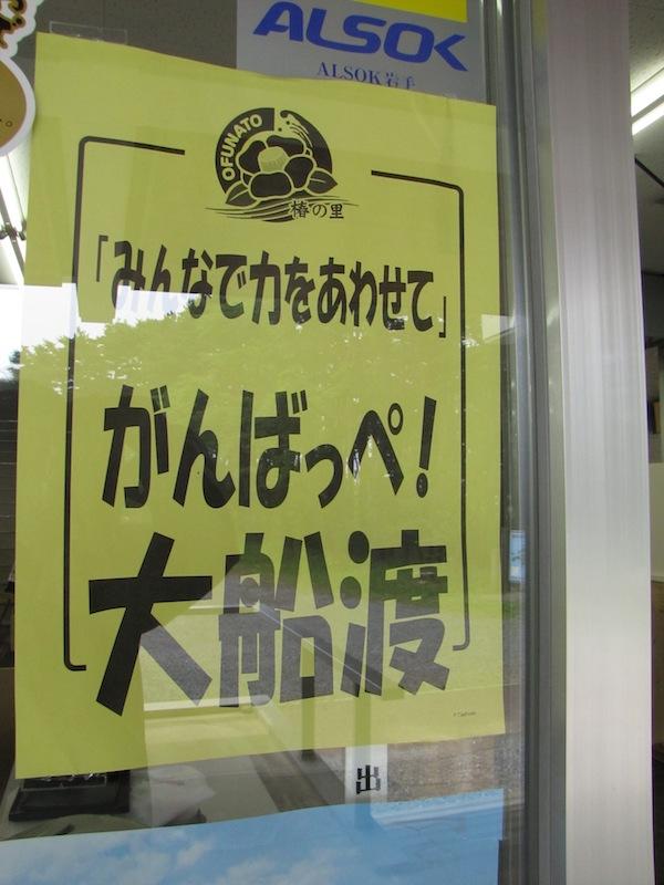 goishikaigan061303