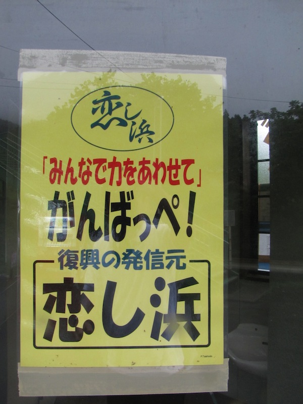 koishihama062801