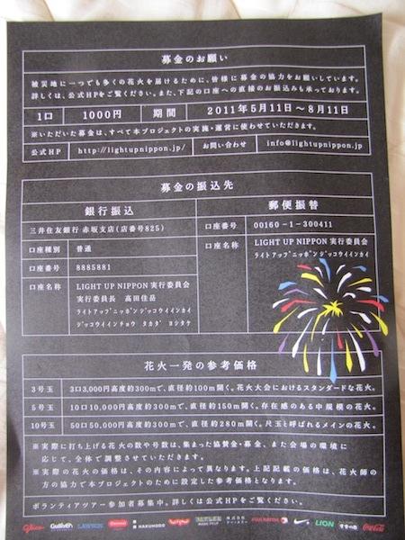 hanabi072802