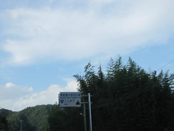 kamaishi083002