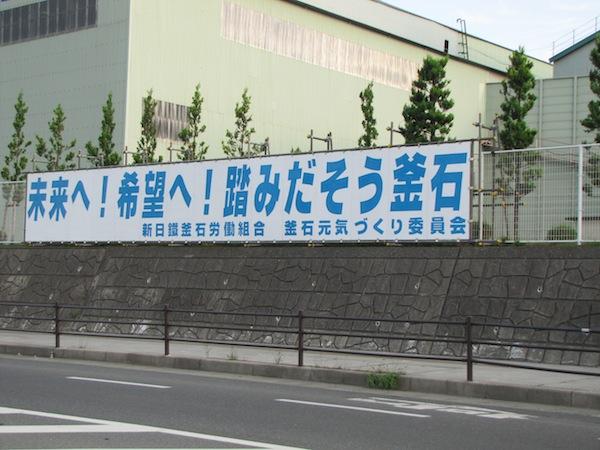 kamaishi083021