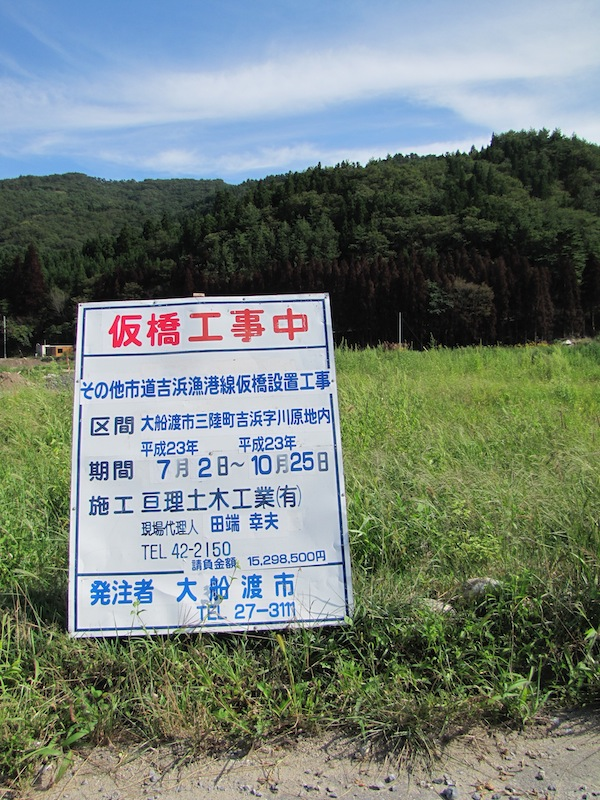 yoshihama090209