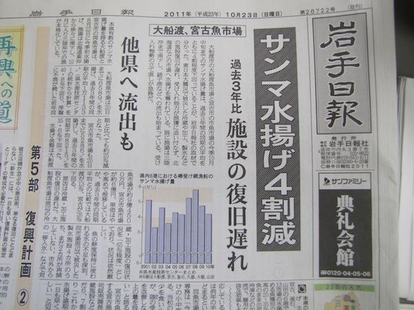 sakihama102308