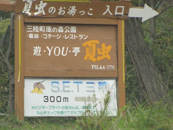 natsumushi02621