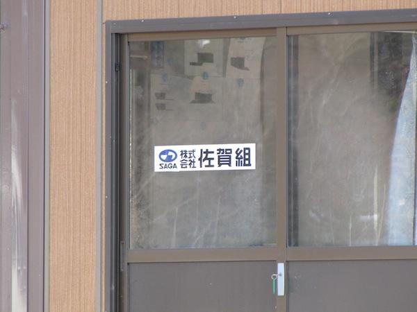 sakihama121234