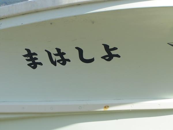 yoshihama122012