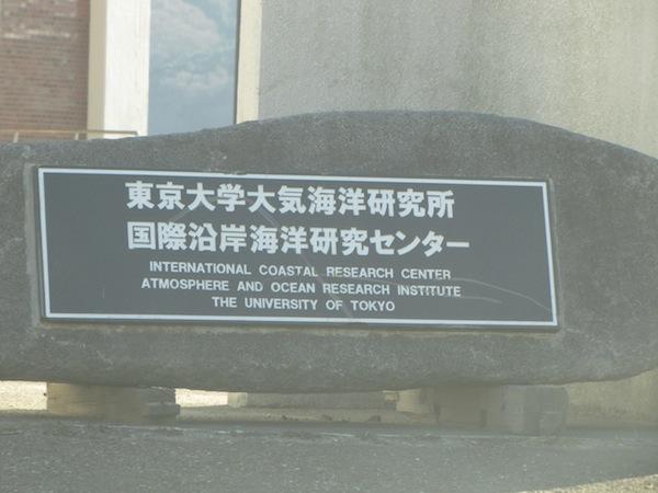 otshuchi010426