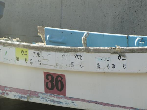 otshuchi010427