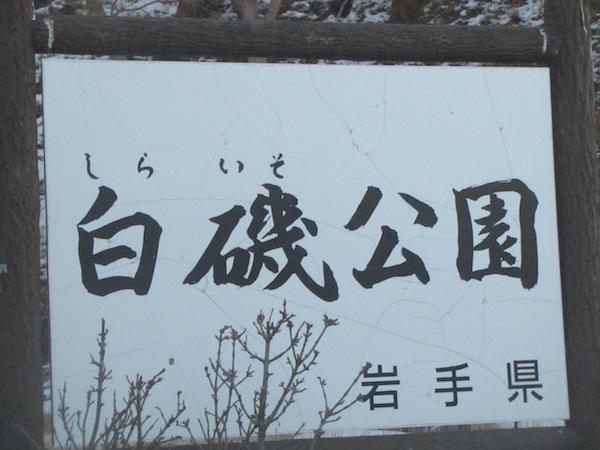 sakihama021412