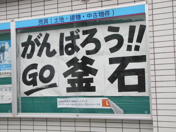 kamaishi032315