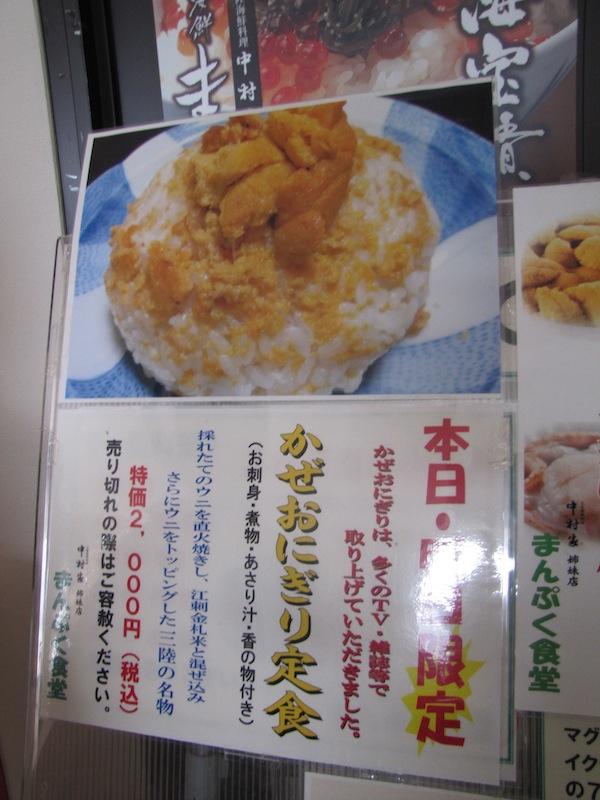 kamaishi032319