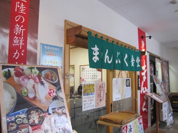 kamaishi032320