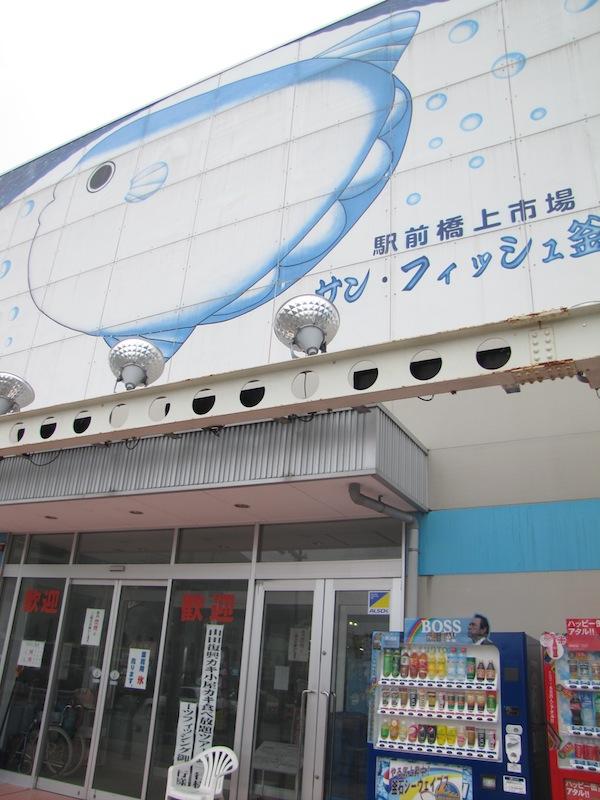 kamaishi032321