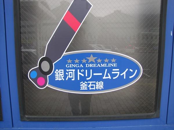 kamaishi032324