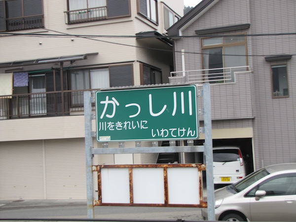 kamaishi032602