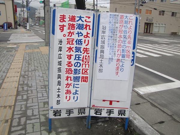 kamaishi032611