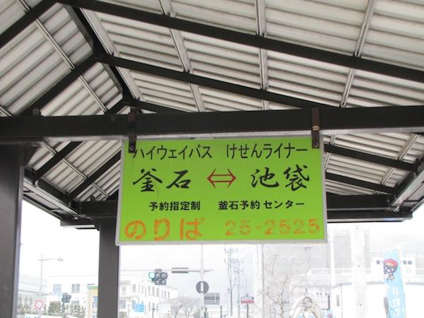 kamaishi033146