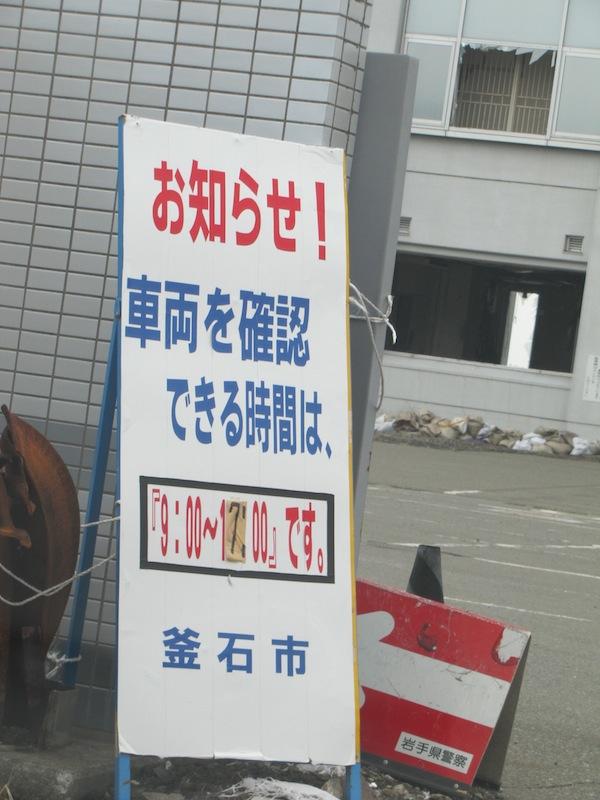 kamaishi0331014