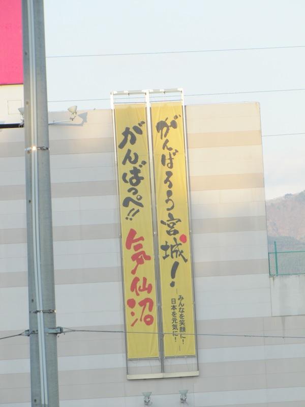 kesennuma041059