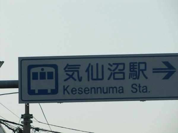 kesennuma0410105