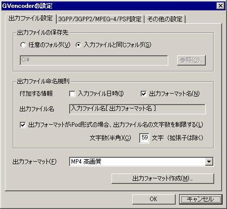 GVencoderの設定