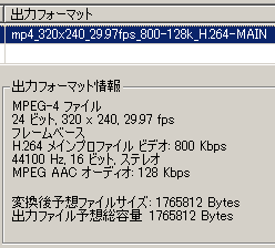H.264-MAIN設定後