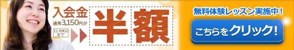 奈良_パソコン教室_201311