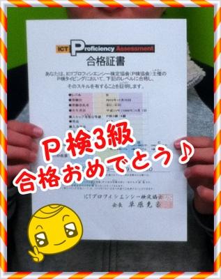 P検3級合格_奈良_パソコン教室_土日開校
