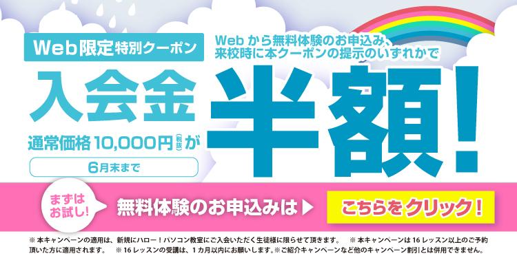 6月キャンペーン, 奈良,大和西大寺,パソコン教室,パソコン資格