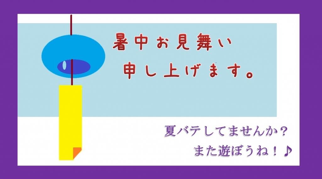 奈良,パソコン教室,大和西大寺,土日開講,キッズ,シニア,暑中見舞い
