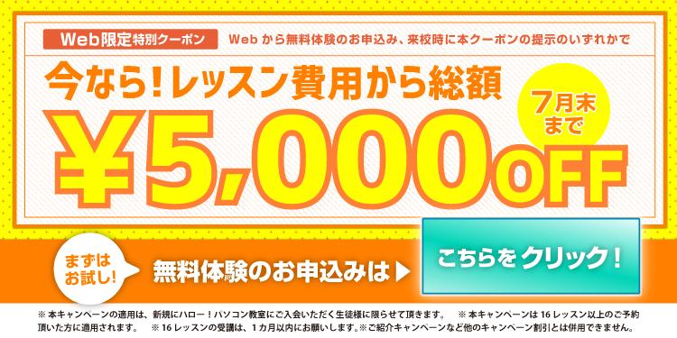 奈良,パソコン教室,7月キャンペーン