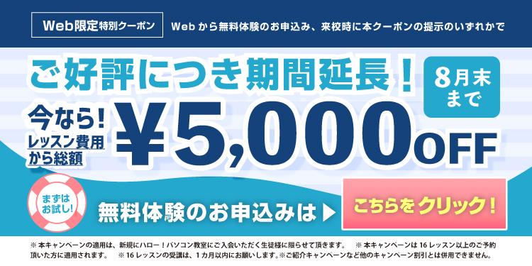 8月キャンペーン,奈良,パソコン教室,大和西大寺,Excel,Word