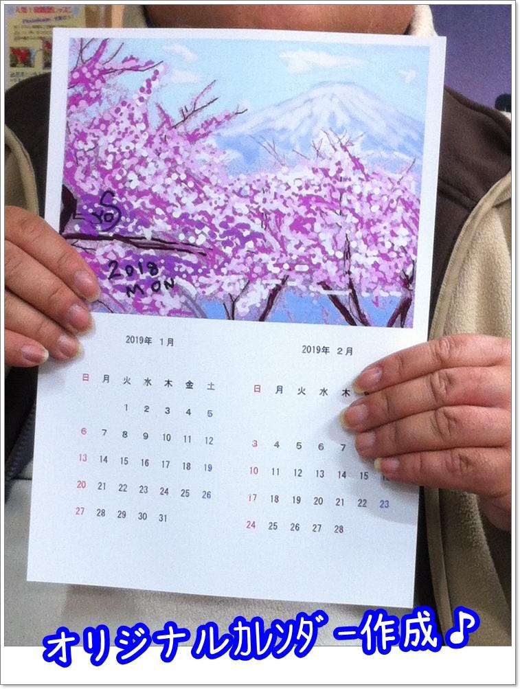 水彩画でオリジナルカレンダー作成,奈良,大和西大寺,パソコン教室