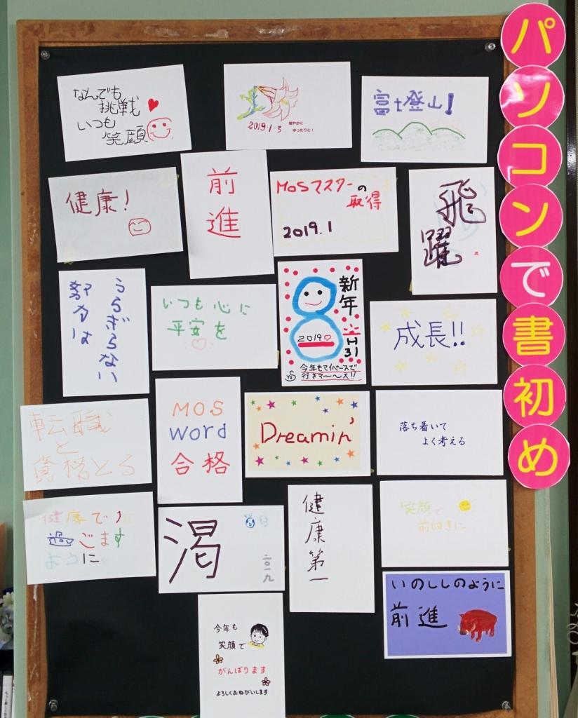 奈良,パソコン教室,大和西大寺