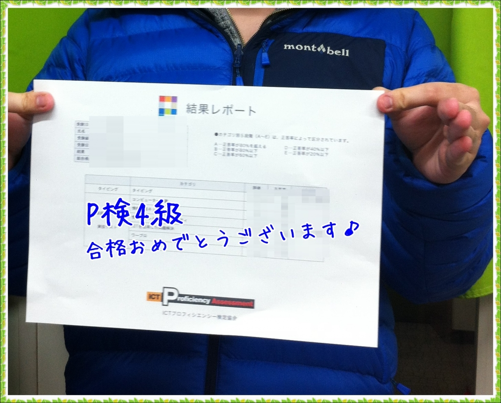 P検4級合格,奈良,パソコン教室,大和西大寺,P検試験会場